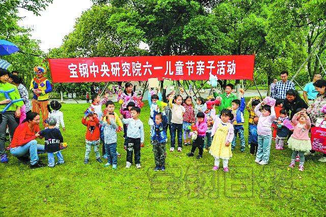 宝钢中央研究院组织开展员工亲子活动